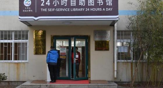 实拍:青岛市首家农村24小时自助图书馆