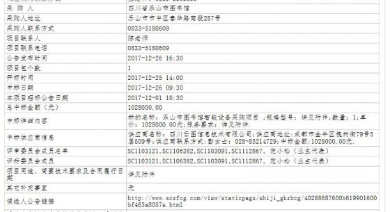 四川省乐山市图书馆智能设备采购项目公开招标中标公告
