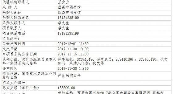 四川省凉山彝族自治州西昌市图书馆2017年全国古籍普查整理项目竞争性磋商成交公告