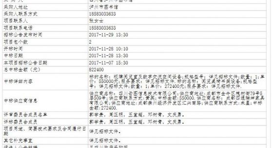 四川省泸州市图书馆阅览室等相关设备公开招标中标公告
