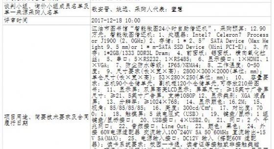 """四川省绵阳市江油市图书馆""""智能微图24小时自助借还机""""单一来源成交公告"""