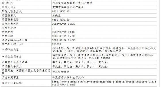四川省宜宾市翠屏区文化广电局24小时自助书屋及4年运行维护服务公开招标中标公告