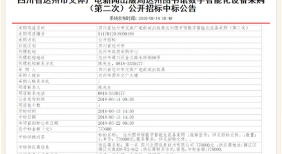 四川省达州市文体广电新闻出版局达州图书馆数字智能化设备采购(第二次)公开招标中标公告
