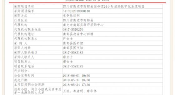 四川省南充市南部县图书馆24小时自助数字化系统项目竞争性谈判成交公告