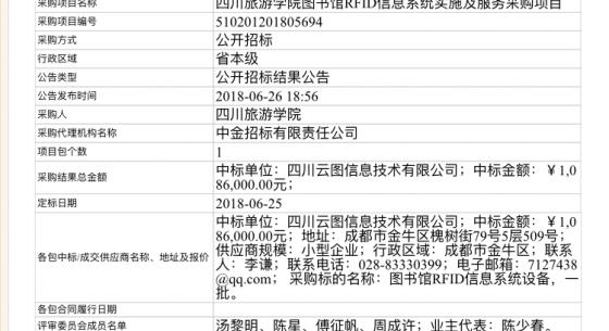 四川旅游学院图书馆RFID信息系统实施及服务采购项目公开招标结果公告