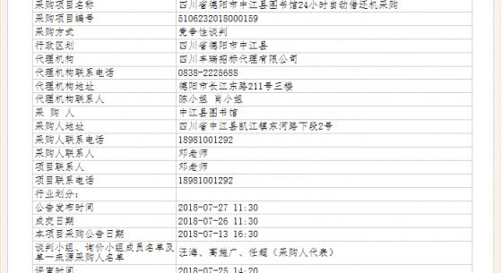四川省德阳市中江县图书馆24小时自助借还机采购竞争性谈判成交公告