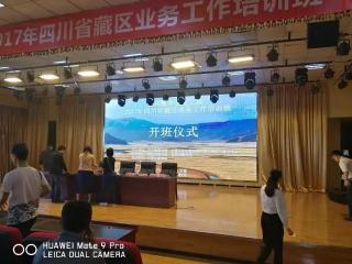 云图在现场|国家公共数字文化工程培训班在红原县图书馆成功举办