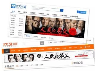 中文在线独家签约《人民的名义》 云图呼吁支持正版