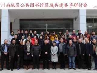 川南地区公共图书馆区域共建共享研讨会
