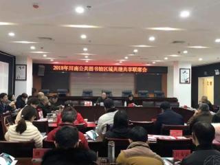 云图动态|2018川南公共图书馆区域共建共享联席会