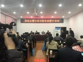 云图受邀参加剑阁县图书馆数字资源推介讲座