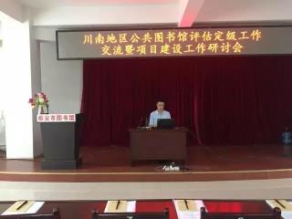 川南地方文献共建平台发布会暨评估定级项目建设研讨会