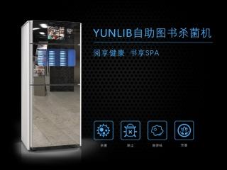 yunlib自助图书杀菌机